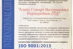 Сертификат ISO 9001рус
